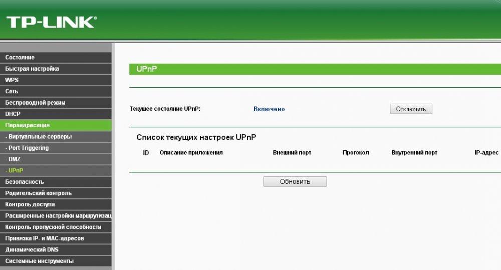 UPnP.jpg